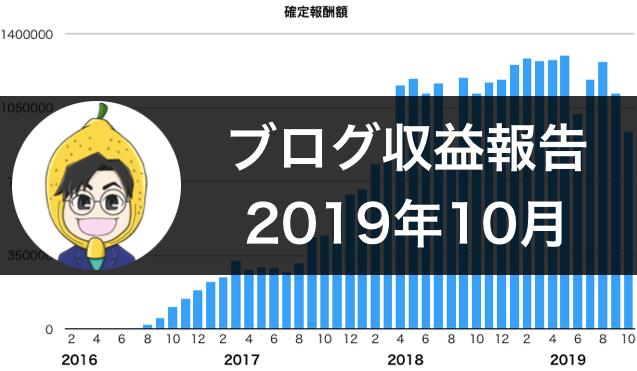【おかれもん】2019年10月の収益報告 ~ さようなら7桁からの爆上がり~