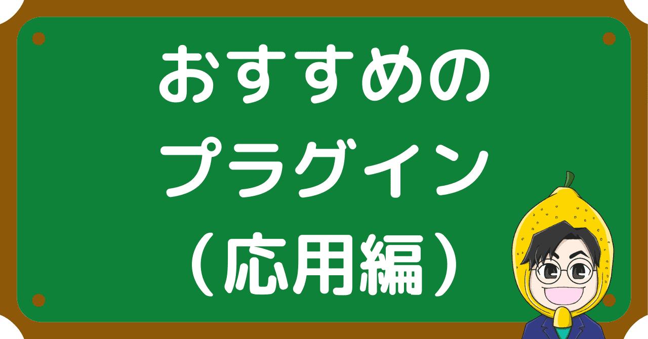 【おかれもん初心者ブログ講座⑤】おすすめのプラグイン10選(応用編)