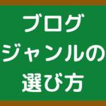 【おかれもん初心者ブログ講座③】ブログジャンルの選び方