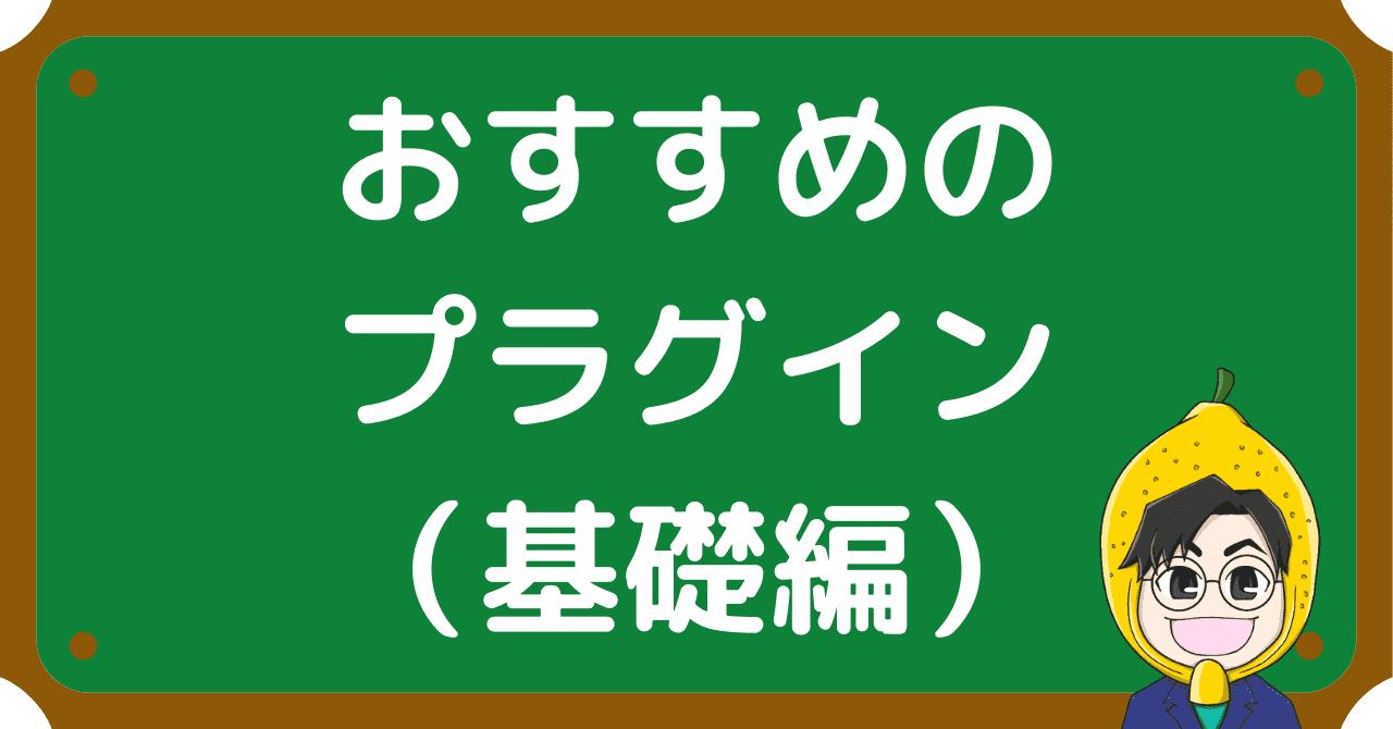 【おかれもん初心者ブログ講座④】おすすめのプラグイン8選(基礎編)