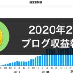 【おかれもん】2020年2月の収益報告 ~確定金額3,395,250円でした~